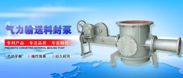 氣力輸送料(liao)封泵
